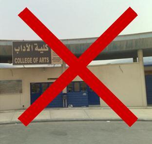 كلية الآداب بالدمام Afnan Abahussain